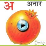 193,559+ Views on YouTube – The Hindi Vowels with Pictures Video!