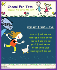 rainy season essay for kids in marathi Short essay on monsoon (rainy season very short essay on spring season tourism short moral stories for children science and technology rivers in india.